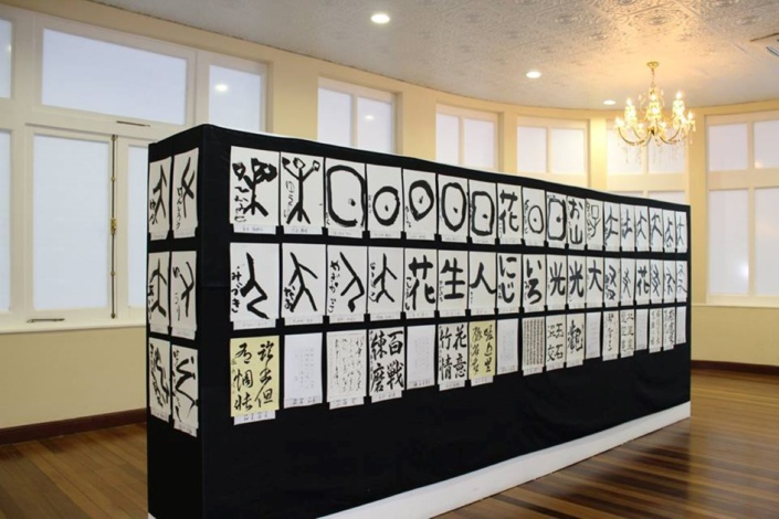 [Vidéo] Vernissage de l'exposition internationale de calligraphie japonaise au Plaza